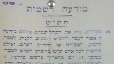 Photo of פיסת היסטוריה: היום בו יצא החשיש מהחוק בישראל