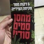 לסלק את מחסן הסמים - קנאביס שראל
