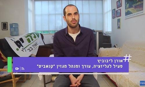 אורן ליבוביץ', מייסד מגזין קנאביס