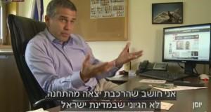 כתבת יומן: הסדרת שוק הקנאביס בישראל