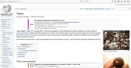 ויקיפדיה רוסיה צ'אראס חשיש