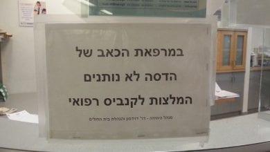 Photo of מרפאות כאב מסרבות לטפל בחולים המבקשים קנאביס