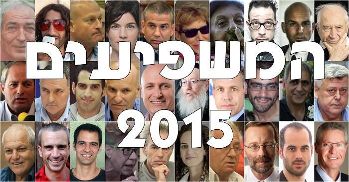 סקר המשפיעים קנאביס 2015