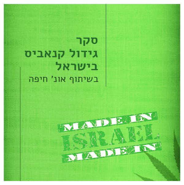 סקר גידול קנאביס בישראל - אוניברסיטת חיפה