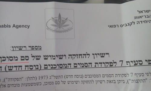 רישיון ישראלי לקנאביס רפואי