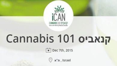 כנס קנאביס 101 - כנס קנאביס רפואי וחדשנות