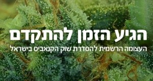 העצומה הרשמית ללגליזציה בישראל