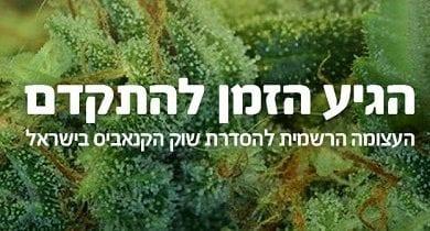 """Photo of """"הגיע הזמן להתקדם"""" – עצומה רשמית ללגליזציה בישראל"""