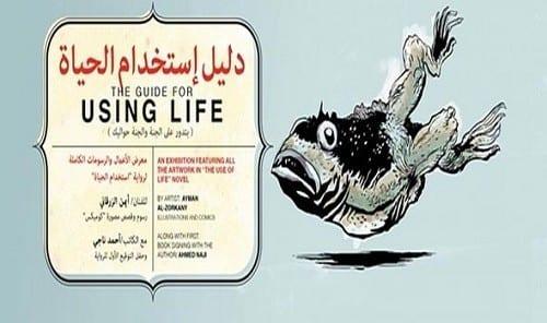 """כריכת הספר של """"המדריך לשימוש בחיים"""""""
