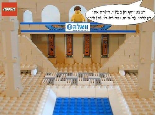 יוסף פותר החלומות של הממלכה