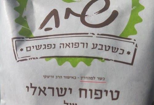 קנאביס רפואי ישראלי כשר