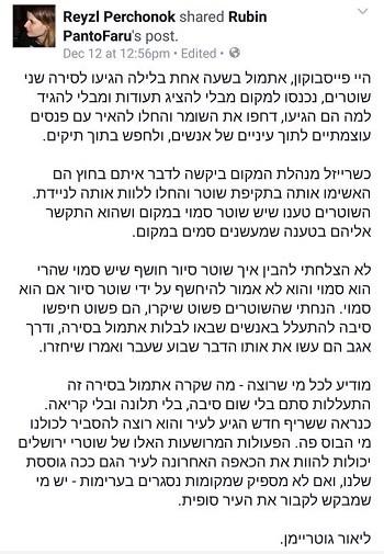 בפעם השנייה בשבוע - שורטים הטרידו בליינים בפאק 'הסירה' בירושלים