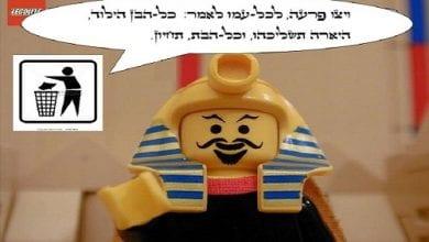 """:""""שמות"""" – ניפוי הזכרים ושליטה על העם היהודי"""