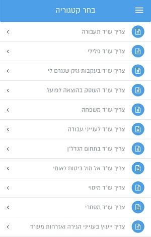 """גט לוייר - אפליקציה למציאת עו""""ד במצבי חירום"""