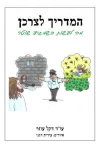 ספר: המדריך לצרכן - מה לעשות כשמגיע שוטר