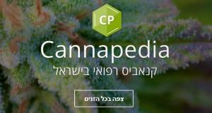 קנאפדיה - אינדקס קנאביס רפואי