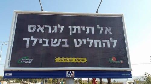 שלט חוצות קמפיין נגד גראס של עיריית עפולה