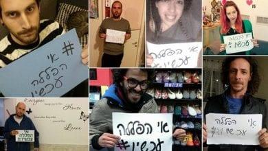 אי הפללה עכשיו - קמפיין רשת פייסבוק