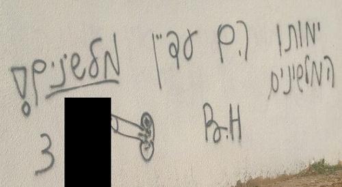 """כתובת גרפיטי בביה""""ס החקלאי בפרדס חנה - נגד תלמידים שכביכול סיפרו פרטים למשטרה אודות צרכני קנאביס"""