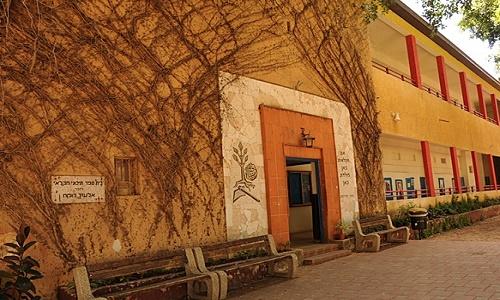 """בית הספר החקלאי (ע""""ש ברונקו) בפרדס חנה, ישראל"""