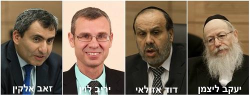 ארבעת השרים שהתנגדו להצעה החוק והביאו לדחייתה בוועדה
