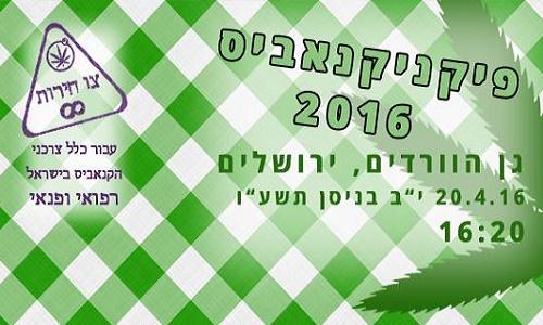 פיקניקנאביס 2016 - גן הורדים בירושלים