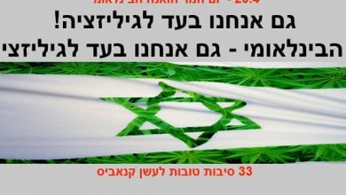"""Photo of נפרץ אתר הרשות: """"גם אנחנו בעד לגליזציה"""""""