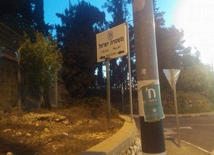 """""""תודה למשטרת ישראל"""" - הזמנה לאירוע פיקניקנאביס נמסרה גם לשוטרים"""