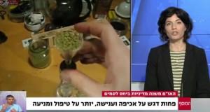 """זנדברג ערוץ 1 ועידת הסמים של הא""""ום"""