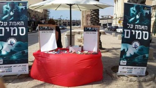 דוכן עולם ללא סמים תל אביב