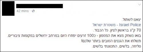 סטטוס פייסבוק של פעיל לגליזציה (במחאה על פעילות המשטרה - יוצאים לנטיעות בירושלים)
