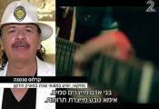 """סנטנה בישראל: """"אנשים מייצרים סמים – הטבע מייצר רפואה"""""""