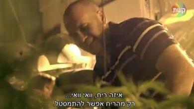 Photo of פשיטה על בית גידול מריחואנה בסדרה ישראלית חדשה
