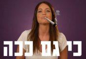 הישראליות: 14 סיבות לעשות לגליזציה