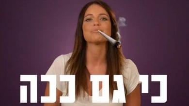 Photo of הישראליות: 14 סיבות לעשות לגליזציה