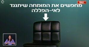 הכסא הריק: דרוש מומחה