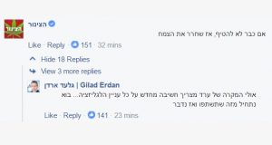 גלעד ארדן הצינור פייסבוק