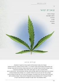 פרק מהספר החדש של נסים קריספיל