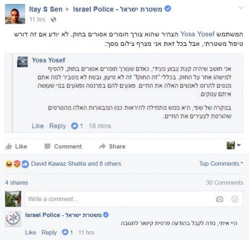 פייסבוק משטרה