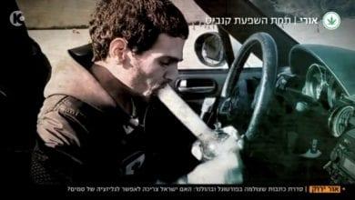 Photo of אור ירוק: פרק 4 – האם ישראל מוכנה ללגליזציה