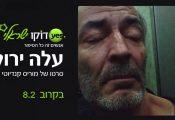 עלה ירוק: סרט דוקו חדש על נביא הקנאביס הישראלי