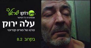 שלומי סנדק - עלה ירוק - סרט דוקו
