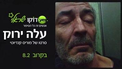 Photo of עלה ירוק: סרט דוקו חדש על נביא הקנאביס הישראלי
