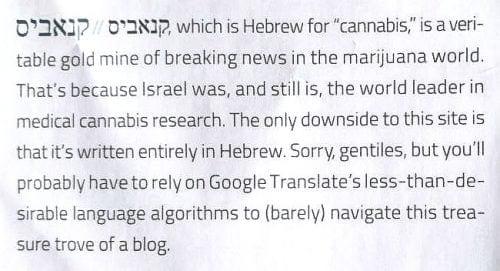 מגזין קנאביס ישראל - ממקורות המידע האמינים בעולם חדשות המריחואנה