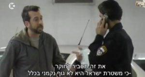 גיא לרר ושוטר מדומה במתיחה על החזקת סמים