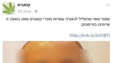 Photo of פייסבוק הסירה תמונת השוטר הסמוי – המשטרה עוצרת מגיבים