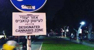 שלט אזור קנאביס של שרדר בתל אביב