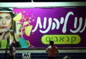 """תל אביב: שלטי הפרסומת של """"ספרינג"""" הוחלפו ב""""קנאביס"""""""