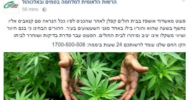 הרשות למלחמה בסמים פרסמה דיווח שקרי