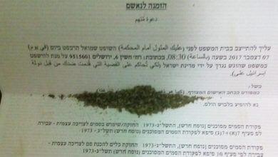 "Photo of כתב האישום: החזקת קנאביס בשווי 30 ש""ח"